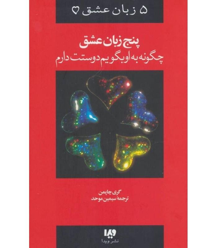 کتاب پنج زبان عشق گری چاپمن قیمت خرید با تخفیف