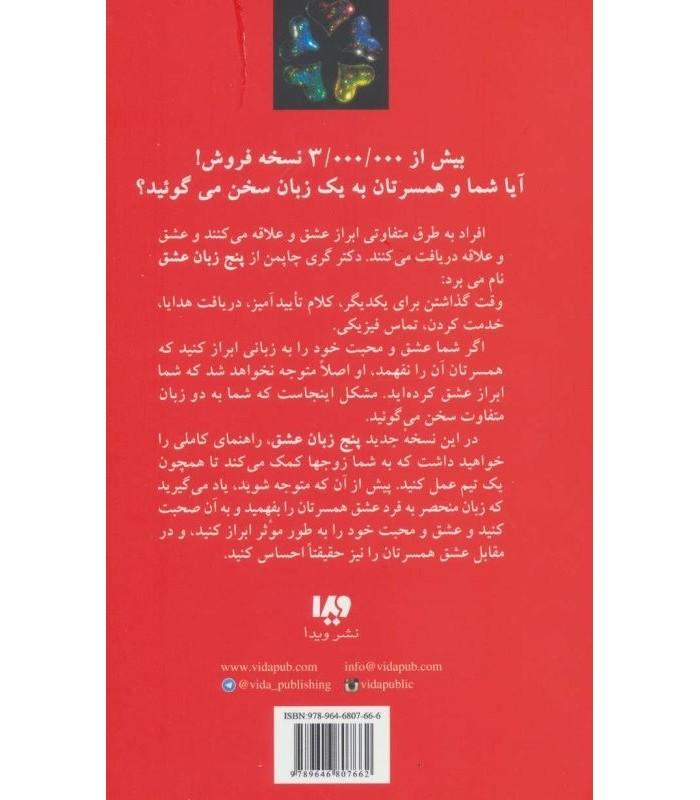 کتاب پنج زبان عشق گری چاپمن قیمت با تخفیف
