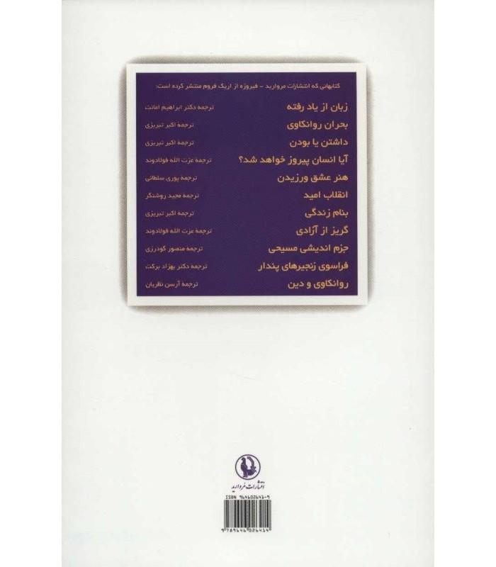کتاب هنر عشق ورزیدن اریک فروم خرید با تخفیف
