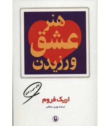 هنر عشق ورزیدن نشر مروارید