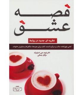 قصه عشق (نظریه ای جدید در روابط)
