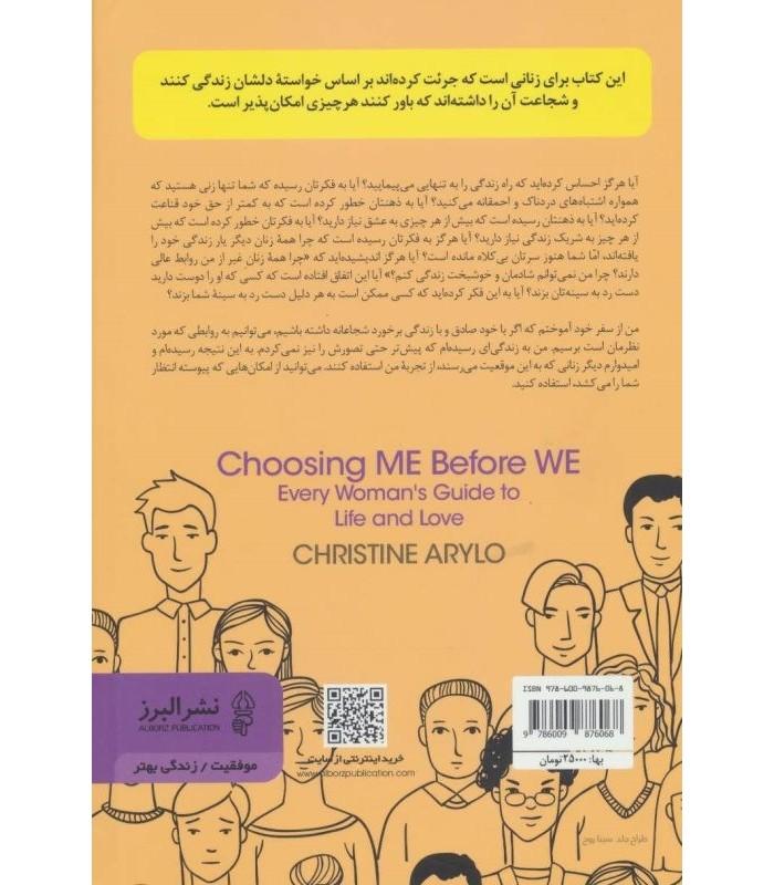 کتاب اول من بعد ما اثر کریستین آریلو خرید با تخفیف ویژه