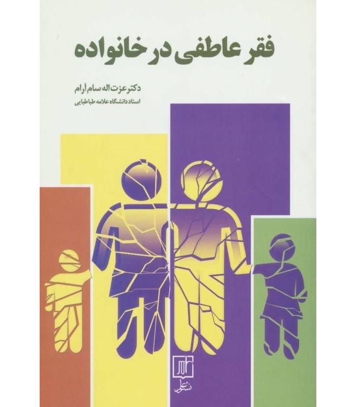 کتاب فقر عاطفی در خانواده قیمت خرید با تخفیف ویژه