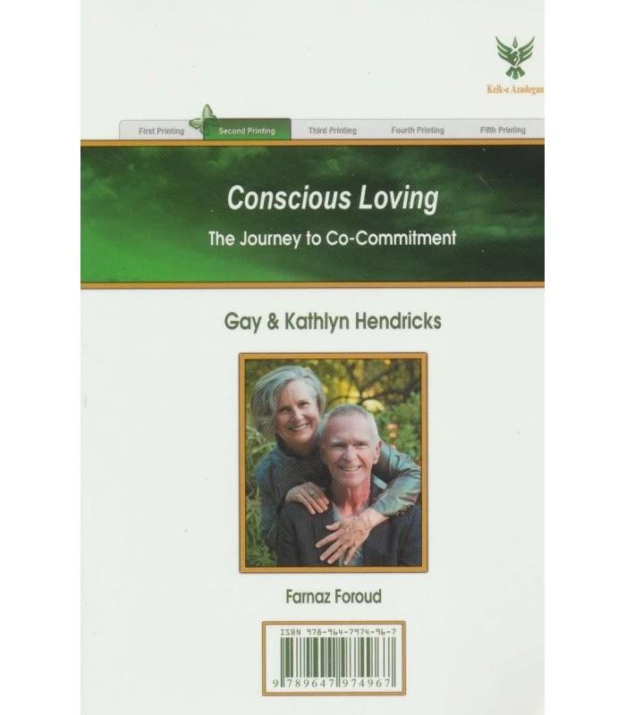 کتاب دوست داشتن آگاهانه قیمت با تخفیف وِیژه