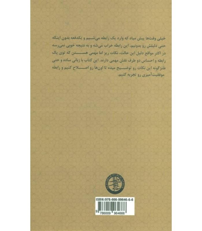 کتاب سوتی های مرگبار در عشق قیمت خرید با تخفیف ویژه