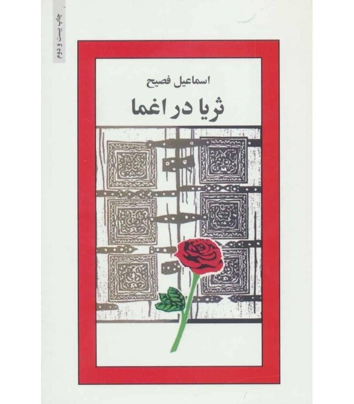 کتاب ثریا در اغما اسماعیل فصیح قیمت خرید با تخفیف