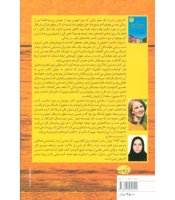 کتاب پروژه شادی گریچن رابین خرید با تخفیف ویژه