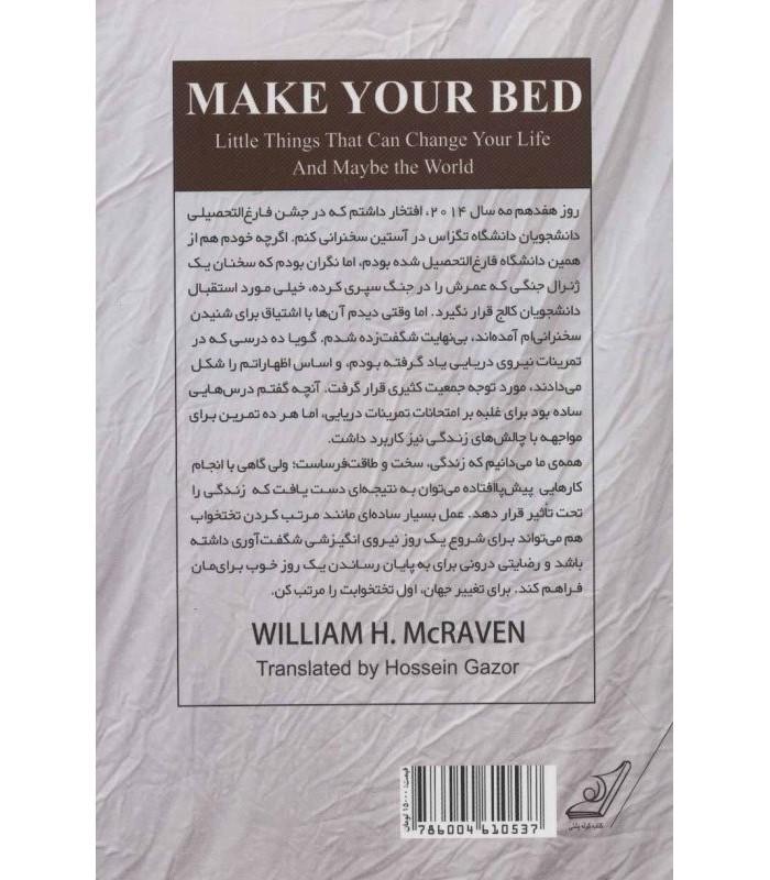 کتاب تختخوابت را مرتب کن از ویلیام مک ریون قیمت خرید با تخفیف