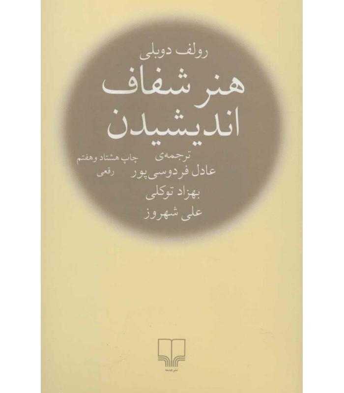کتاب هنر شفاف اندیشیدن عادل فردوسی پور رولف دوبلی قیمت خرید با تخفیف