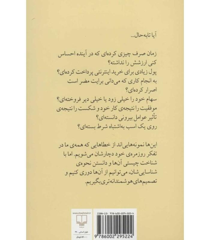 کتاب هنر شفاف اندیشیدن عادل فردوسی پور رولف دوبلی خرید با تخفیف
