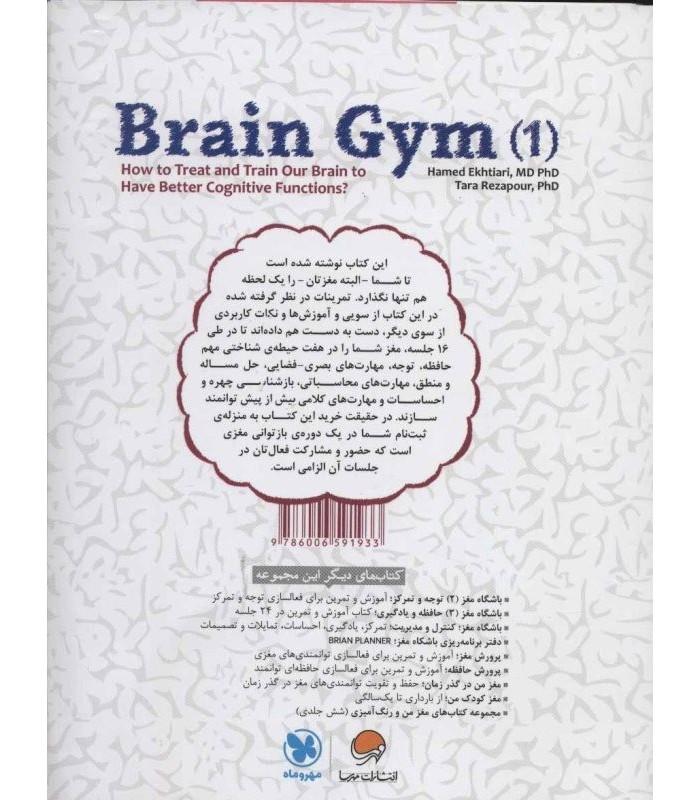 کتاب باشگاه مغز ۱ حامد اختیاری انتشارات مهرسا قیمت خرید با تخفیف