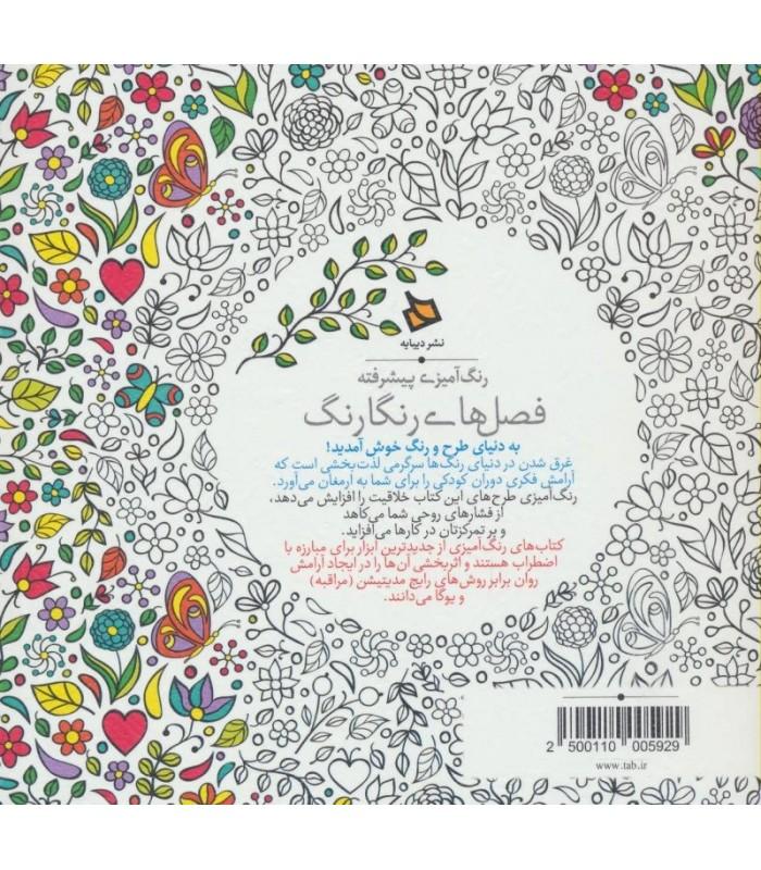 خرید کتاب رنگ آمیزی پیشرفته فصل های رنگارنگ باغ اسرار آمیز با تخفیف