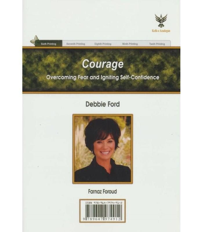 کتاب شجاعت دبی فورد بهترین ترجمه قیمت خرید با تخفیف