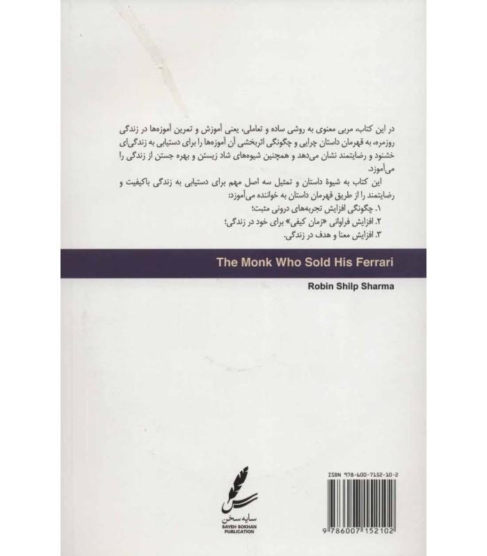 کتاب راهبی که فراری اش را فروخت قیمت فروش با تخفیف
