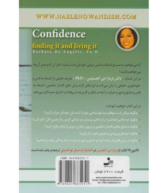 کتاب اعتماد به نفس باربارا دی آنجلیس قیمت خرید با تخفیف