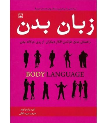 زبان بدن (راهنمای جامع خواندن افکار دیگران از روی حرکات بدن)