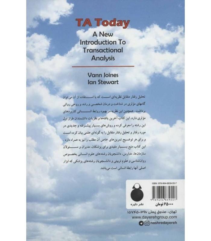 کتاب تحلیل رفتار متقابل یان استورات ترجمه بهمن دادگستر خرید با تخفیف