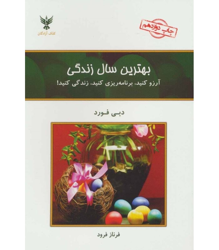 کتاب بهترین سال زندگی دبی فورد قیمت خرید با تخفیف