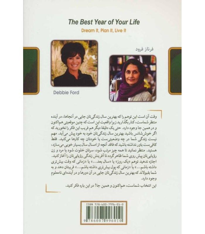کتاب بهترین سال زندگی دبی فورد خرید با تخفیف
