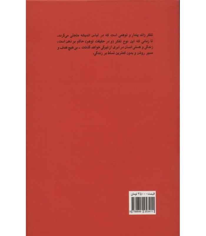 کتاب تفکر زائد دکتر محمد جعفر مصفا خرید با تخفیف