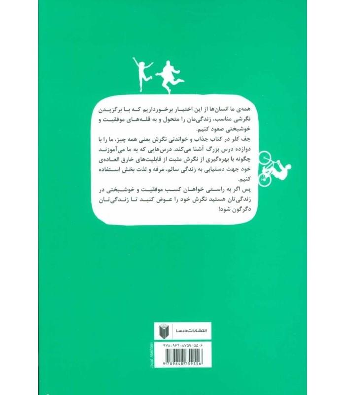 کتاب نگرش یعنی همه چیز از جف کلر قیمت با تخفیف