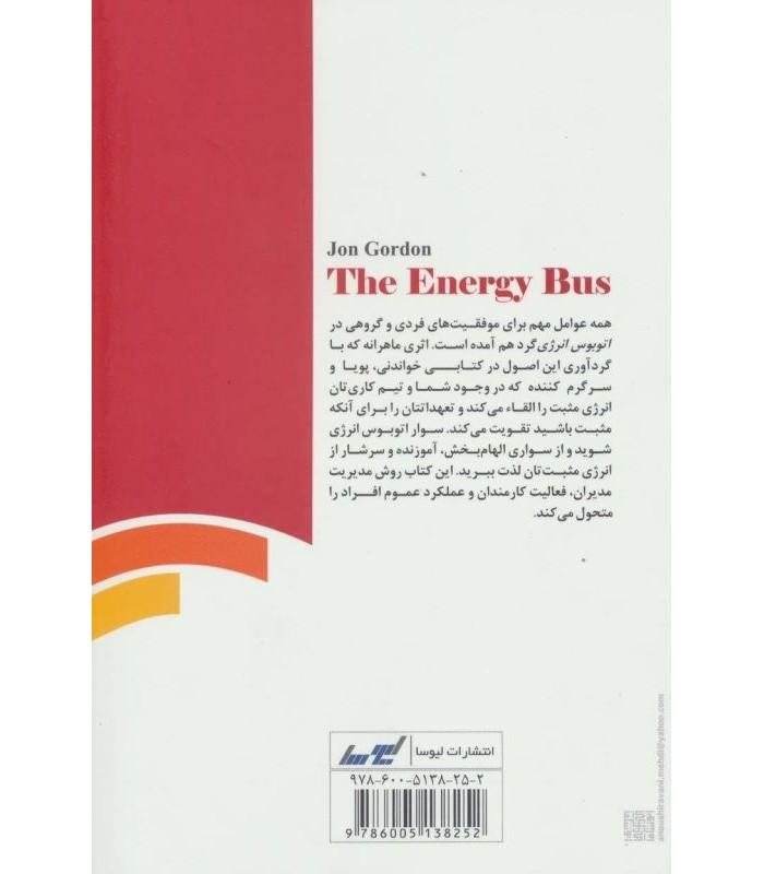 کتاب اتوبوس انرژی جان گوردون قیمت خرید با تخفیف ویژه