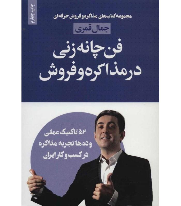 کتاب فن چانه زنی در مذاکره و فروش جمال قمری قیمت خرید با تخفیف