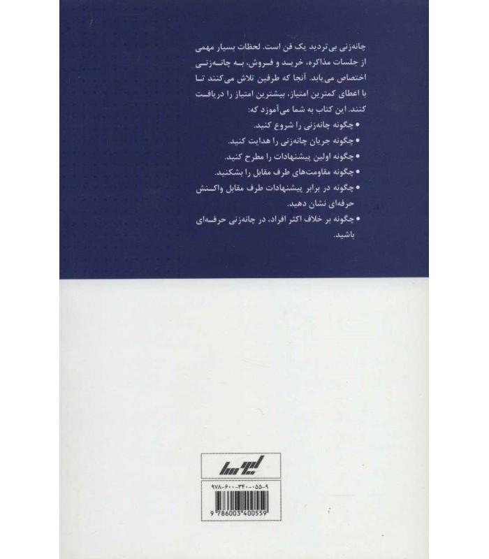کتاب فن چانه زنی در مذاکره و فروش جمال قمری خرید با تخفیف