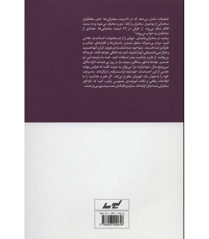 کتاب سخنرانی جذاب و طنز در بیان جمال قمری قیمت خرید با تخفیف