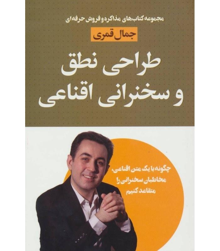 کتاب طراحی نطق و سخنرانی اقناعی جمال قمری قیمت خرید با تخفیف