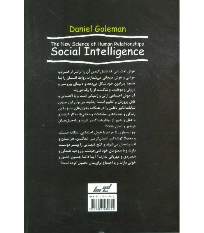 کتاب هوش اجتماعی دانیل گلمن خرید با تخفیف