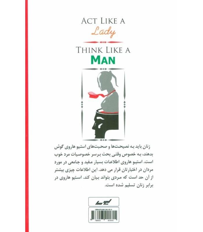 کتاب مانند زن رفتار کن مانند مرد فکر کن قیمت با تخفیف