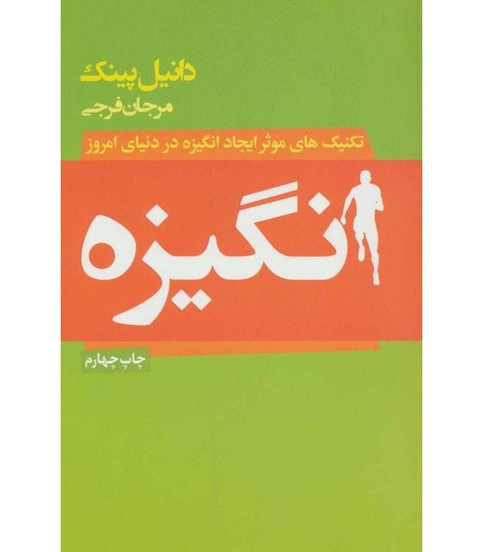 کتاب انگیزه دانیل پینک قیمت خرید با تخفیف