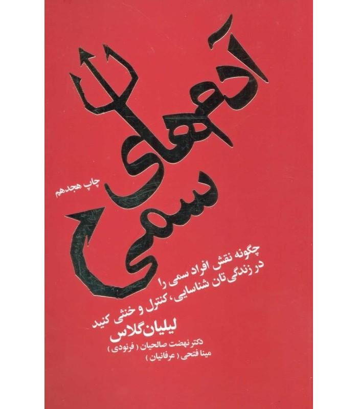کتاب آدم های سمی لیلیان گلاس قیمت  خرید با تخفیف ویژه