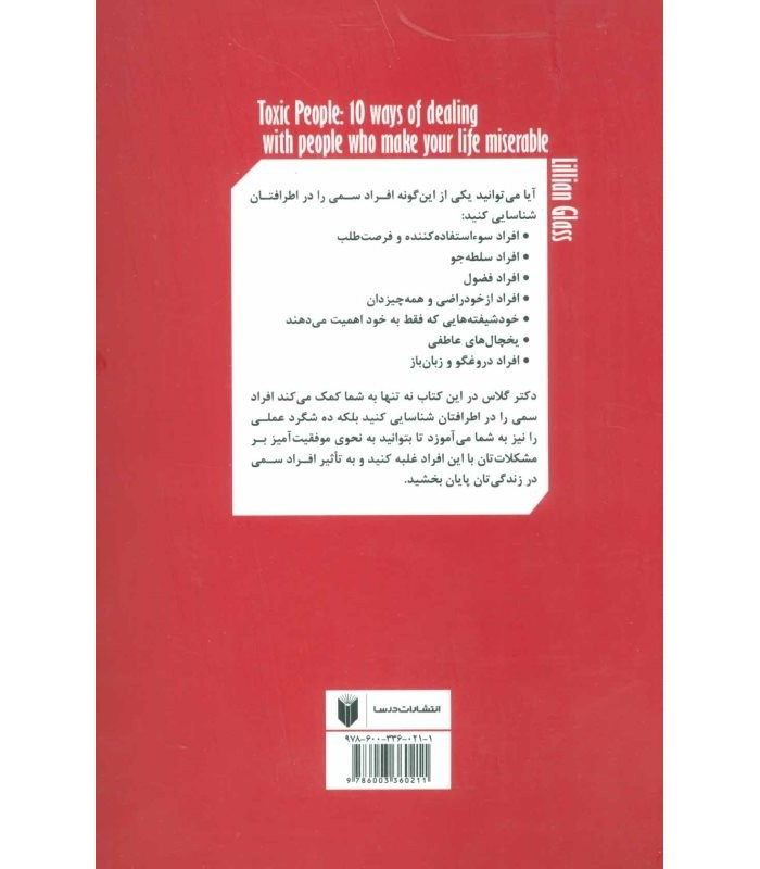 کتاب آدم های سمی لیلیان گلاس خرید با تخفیف ویژه