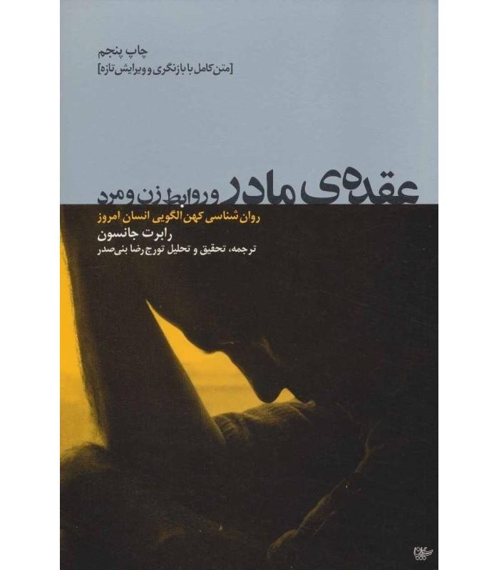 کتاب عقده مادر در روابط زن و مرد قیمت خرید با تخفیف