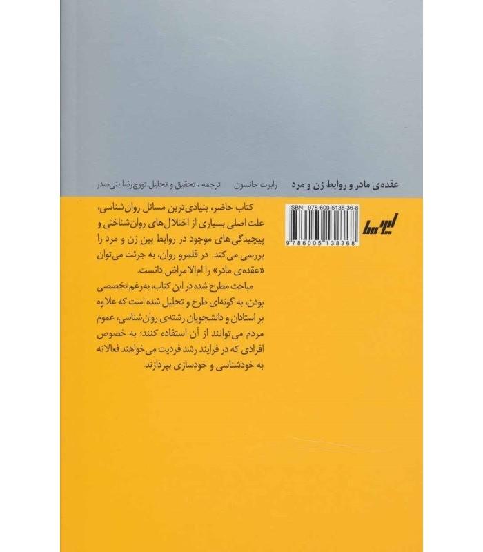 کتاب عقده مادر در روابط زن و مرد خرید با تخفیف