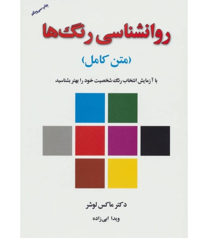 کتاب روانشناسی رنگ ها اثر ماکس لوشر قیمت خرید با تخفیف