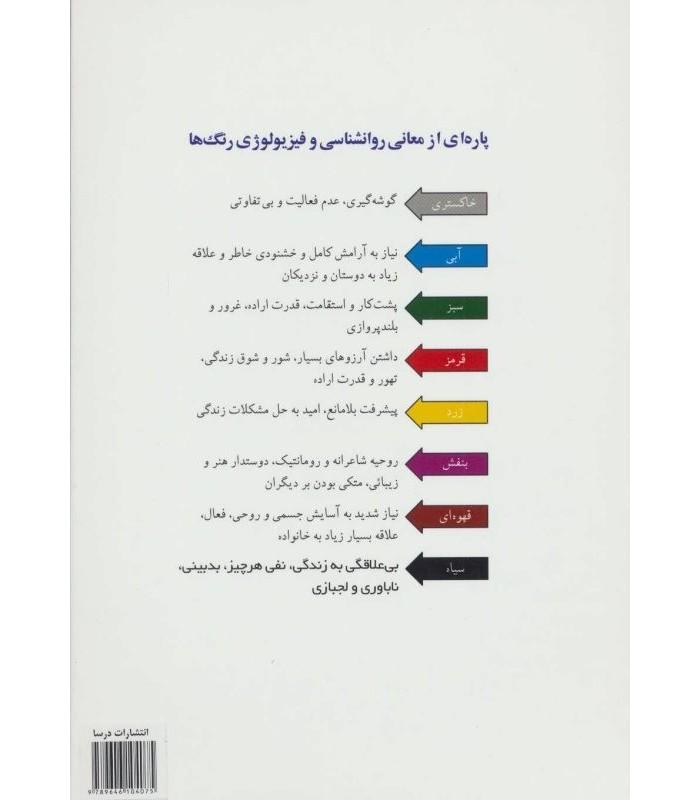 کتاب روانشناسی رنگ ها اثر ماکس لوشر خرید با تخفیف