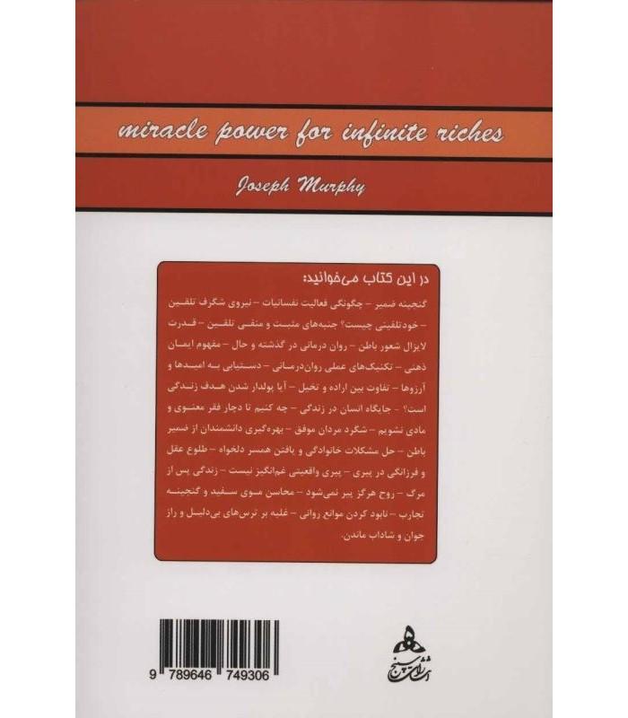 کتاب قدرت فکر دکتر ژوزف مورفی 1 قیمت خرید با تخفیف