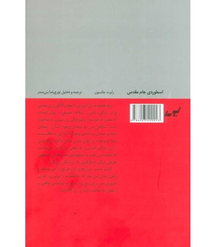 کتاب اسطوره جام مقدس رابرت جانسون خرید با تخفیف