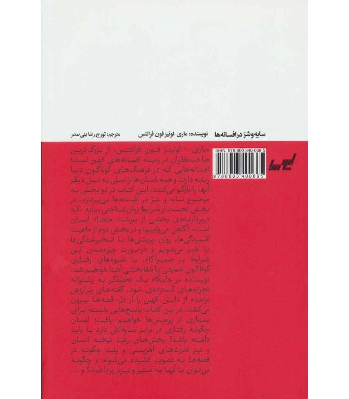 کتاب سایه و شر در افسانه ها اثر فون فرانتس قیمت خرید با تخفیف