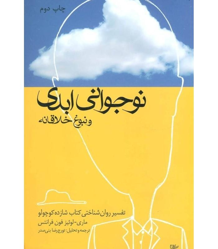کتاب نوجوانی ابدی و نبوغ خلاقانه قیمت خرید با تخفیف