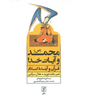 محمد (ص) و آیات خدا (قرآن و آینده اسلام)