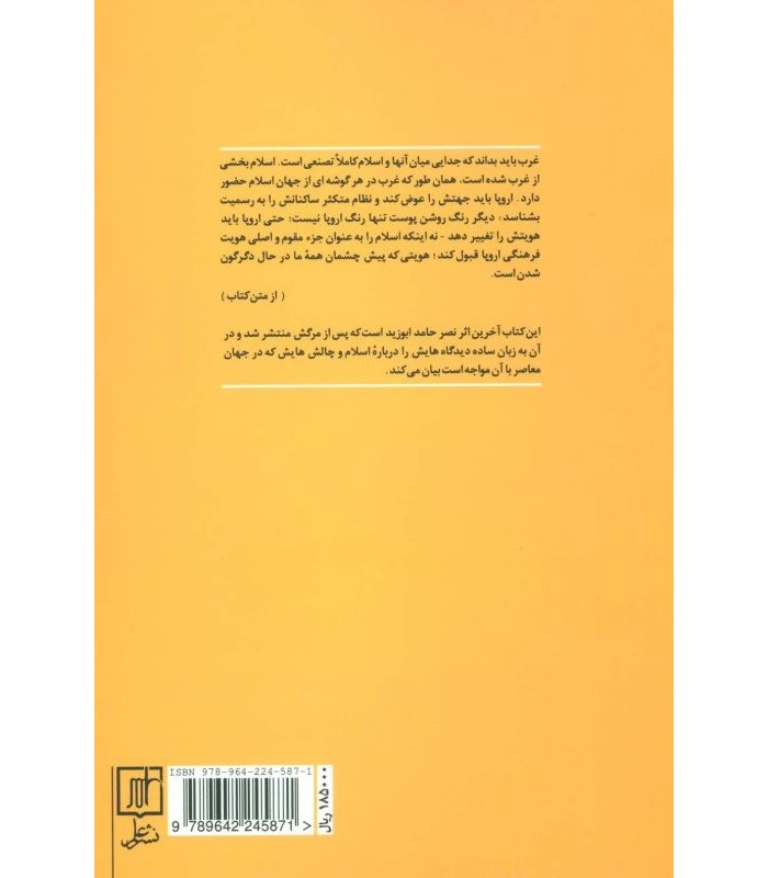 کتاب محمد (ص) و آیات خدا قیمت خرید با تخفیف