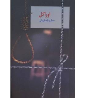 کتاب اوراکل هما پور اصفهانی قیمت خرید رمان با تخفیف ویژه