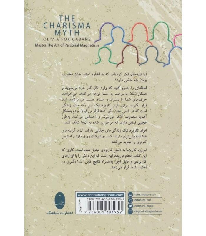 کتاب افسانه کاریزما هنر جذاب بودن (راهکارهای موثر رفتار کاریزماتیک) قیمت خرید کتاب با تخفیف