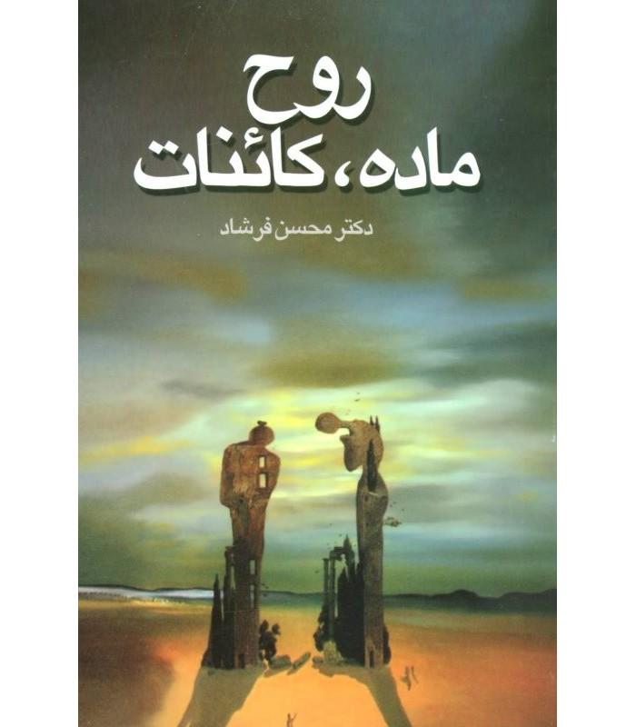 کتاب روح ماده کائنات محسن فرشاد قیمت خرید با تخفیف