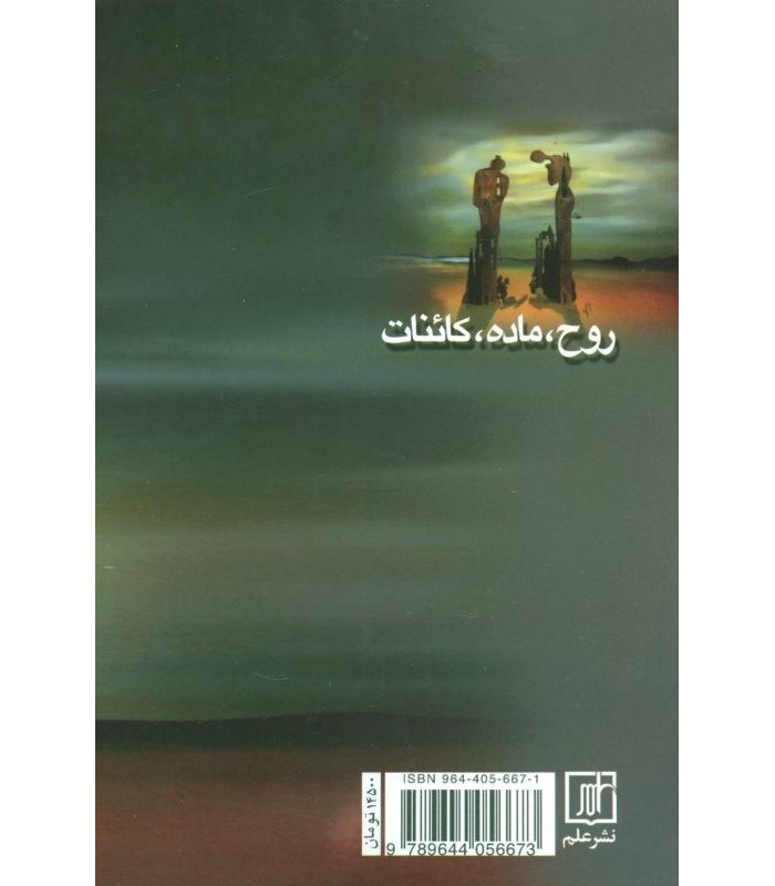 کتاب روح ماده کائنات محسن فرشاد خرید با تخفیف