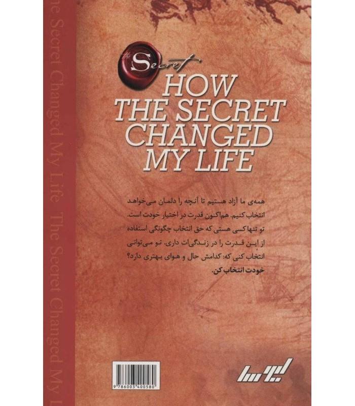 کتاب چگونه راز زندگی ام را متحول کرد راندا برن خرید با تخفیف